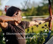 """Archery in Kiev - Tyre """"Luchnik."""" Archery Kiev"""