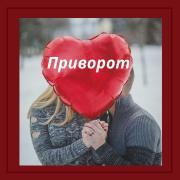 Допомога мага Львів. Зняття негативу Львів