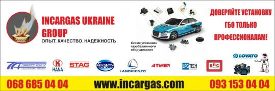 Газ на авто Київ. Установка ГБО 2 і 4 покоління. Incargas