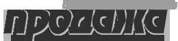 Украинские объявления. Купить или продать в Украине. Бесплатные объявления Киева и Киевской области без регистрации