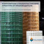 PolyarPolyarm - композитна арматура і кладочна сітка