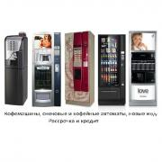 Sell in installments/credit coffee and snack machines Rheavend