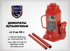 The bottle Jack hydraulic TORIN T92004
