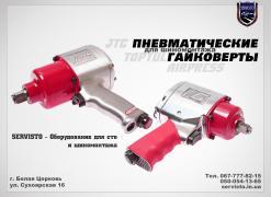 Wrench pneumatic 3401 JTC pneumohangars TopTul the AmPro